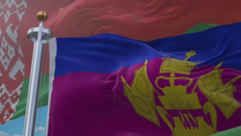 Экономическое взаимодействие Кубани и Белоруссии