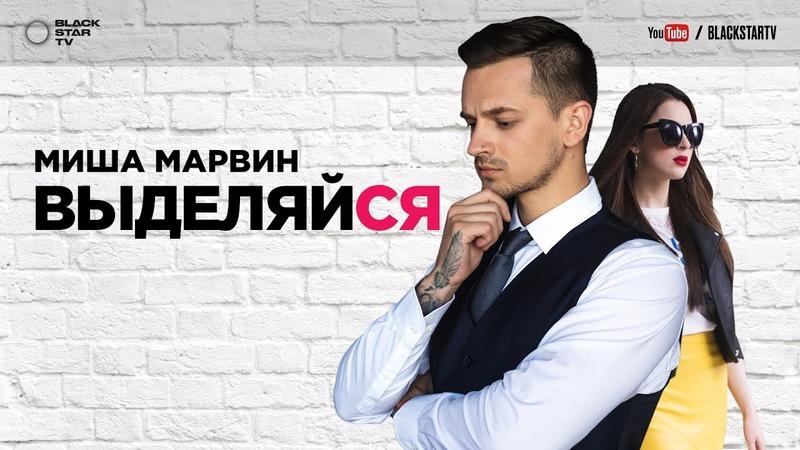 Миша Марвин Выделяйся премьера клипа 2017