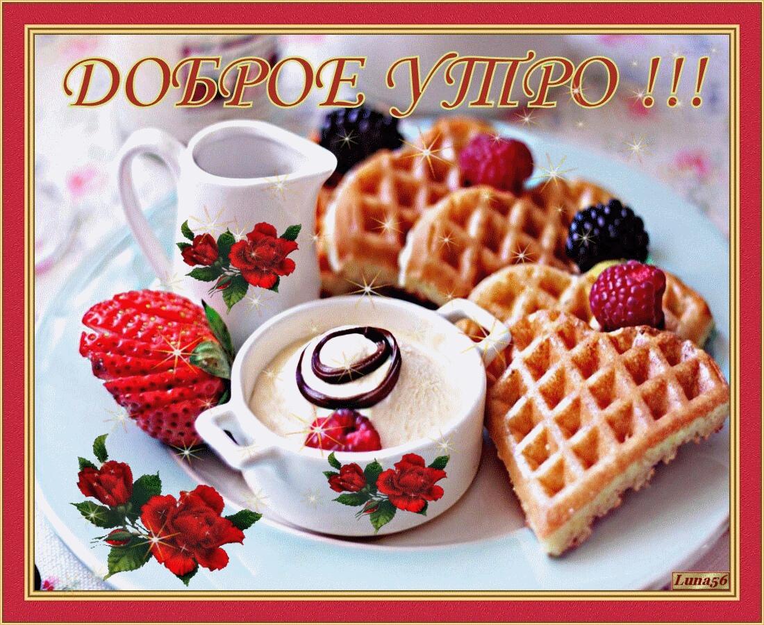 Большие открытки доброе утро отличного дня, открытки днем