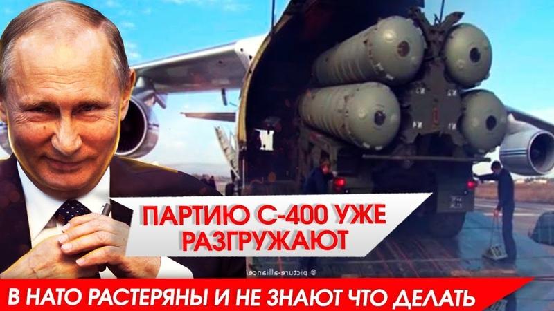 Турция ЗАЯВИЛА о НЕМЕДЛЕННОМ ВЫХОДЕ с НАТО! Первые СУ-57 и С-400 УЖЕ выгружают в ТУРЦИИ