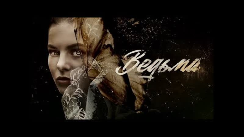 Ведьма 9-12 серия (2019) HD 720
