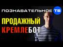 Продажное ПОЗНАВАТЕЛЬНОЕ ТВ служит ПУТИНУ и Кремлю Познавательное ТВ Артём Войтенков