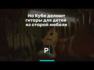 На Кубе делают гитары для детей из старой мебели
