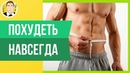 Похудеть навсегда легко.Убрать живот мужчине вдомашних условиях.Как убрать живот мужчине в 30 лет.
