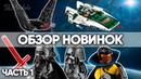 New Lego Star Wars 2019 October Sets Review ОБЗОР