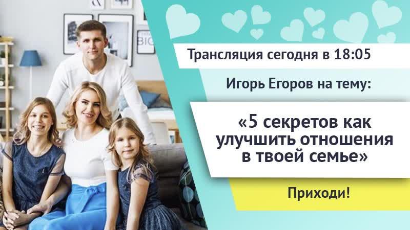 5 секретов как улучшить отношения в твоей семье