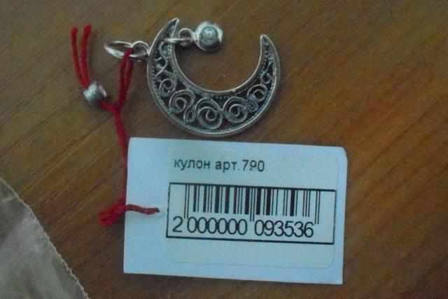 Таганрогские таможенники обнаружили 267 незадекларированных серебряных ювелирных изделий