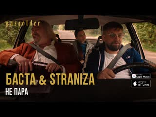 Баста & STRANIZA - Не пара
