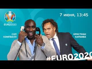 #VKLive Сол Кэмпбэлл и Кристиан Карамбе 7 июня, 13:45 МСК