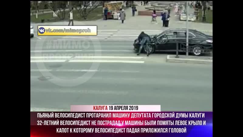 Пьяный велосипедист врезался в авто депутата депутат подает в суд Калуга
