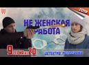 Нe жeнcкaя paбoтa / HD 1080p / 2019 (детектив, мелодрама). 9 серия из 20
