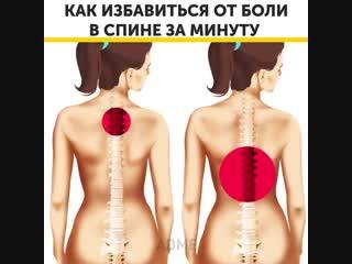 Как избавиться от боли в спине за минуту