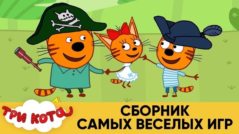 Три Кота | Сборник самых веселых игр | Мультфильмы для детей