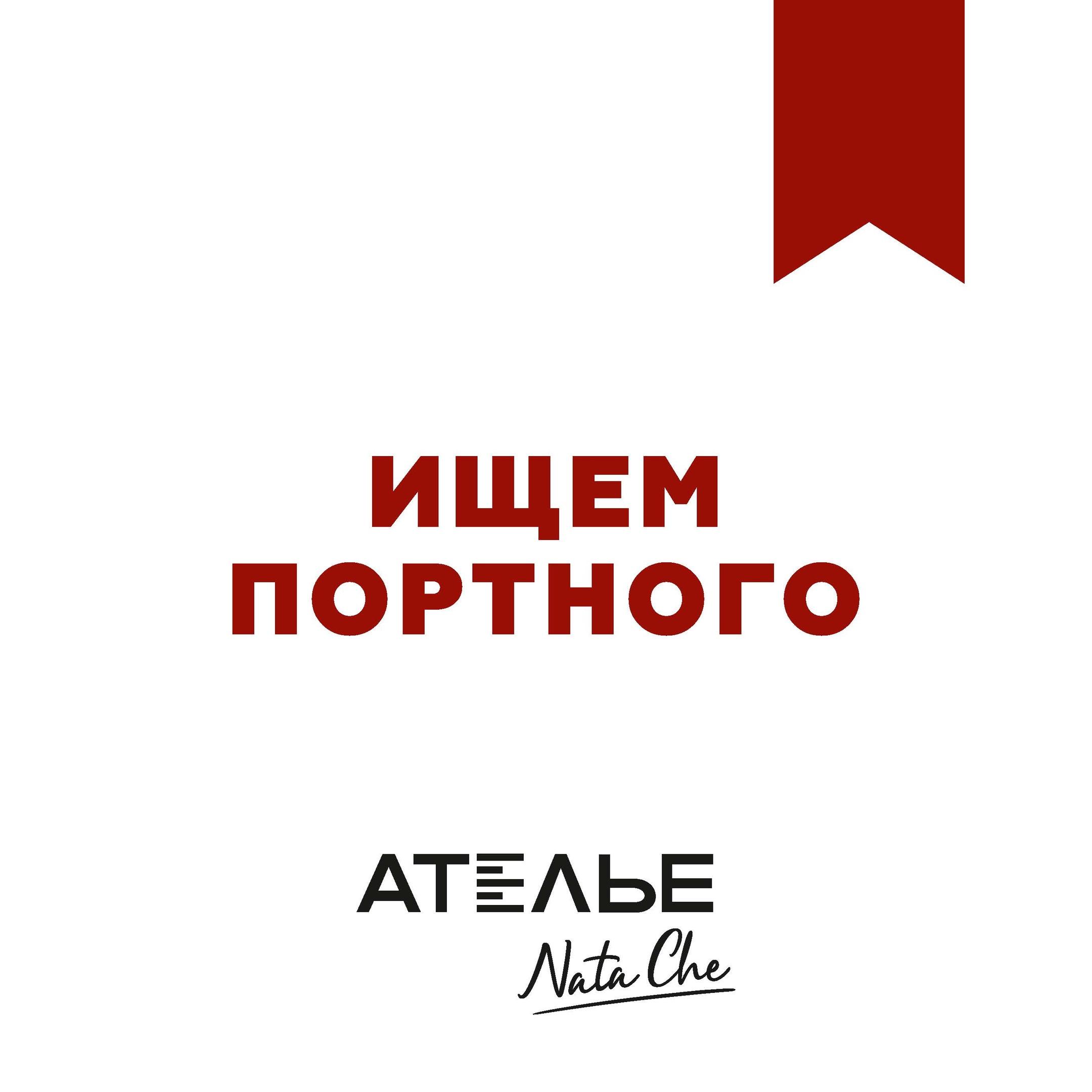 ВАКАНСИЯ в АТЕЛЬЕ NataChe