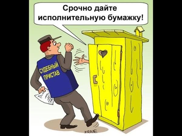 ГРАЖДАНИН СССР В ЛОГОВО ПРИСТАВОВ ИЛИ ХОЧЕШЬ ЭКСТРИМ ИДИ ОДИН!