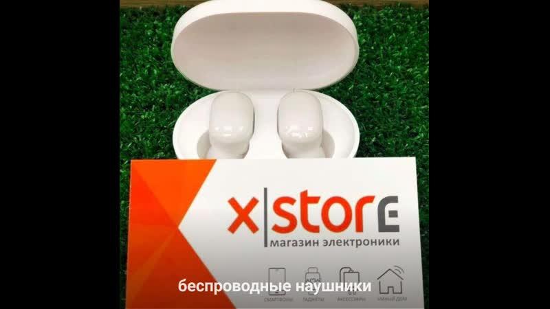 Выбирай в X Store