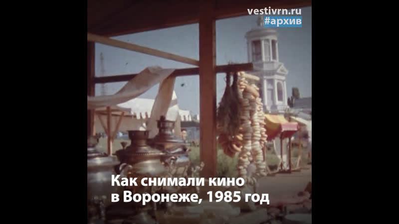 Как снимали кино в Воронеже 1985 год