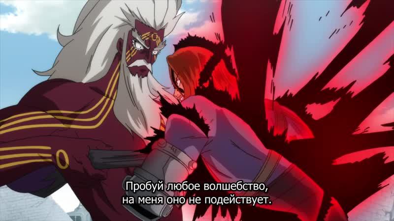 Хвост Феи 3 сезон 41 серия / Fairy Tail / Сказка о Хвосте феи / 318 / Субтитры