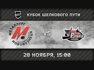 Металлург Новокузнецк - Рубин Тюмень