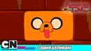 Время приключений   Джейк - кирпич Золотые звёзды (серия целиком)   Cartoon Network