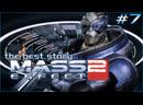 Собираем команду в Mass Effect 2 ► Прохождение всей трилогии часть 7 1080p