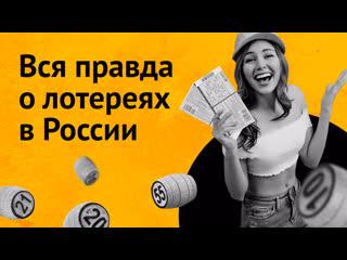 Столото на Discovery Channel: как делают билеты, вероятность выиграть, как работают лототроны