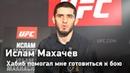 Ислам Махачев Хабиб помогал мне готовиться к бою FightSpace