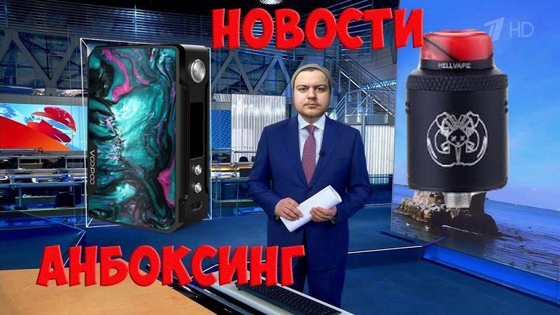 Новости анбоксинг DRAG 2 и DROP DEAD RDA дрипка