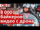 Колонну из 8000 тысяч байкеров сняли с воздуха ПРЯМОЙ ЭФИР