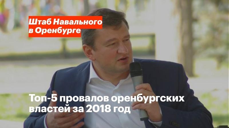 Топ-5 провалов оренбургских властей за 2018 год