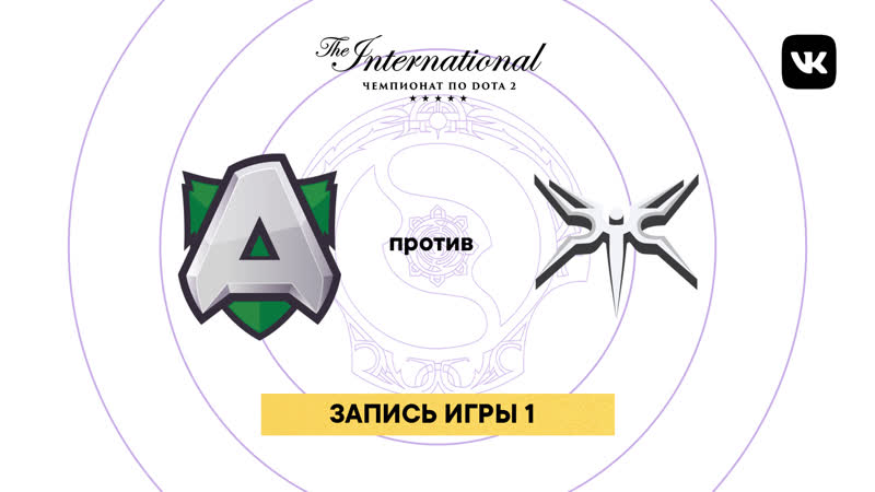 Alliance vs Mineski— игра 1