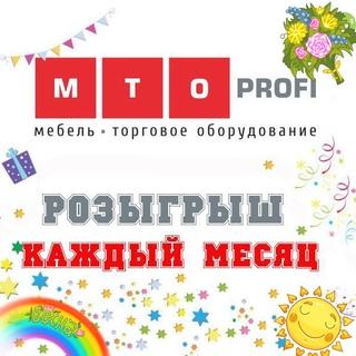MTO - PROFI Вятские Поляны