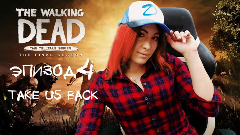 THE WALKING DEAD: THE FINAL SEASON ► ФИНАЛ ► ЭПИЗОД 4 - Take Us Back