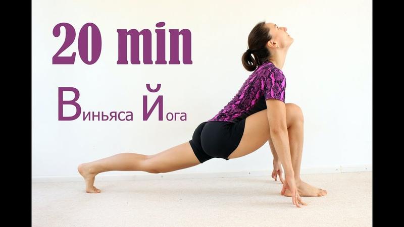 Виньяса йога когда нет времени или утром - 20 мин