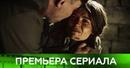 Дарья Екамасова и Екатерина Гусева — в новой многосерийной драме «А.Л.Ж.И.Р.» — с понедельника на НТВ