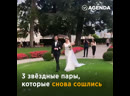 Знаменитости которые снова женились на бывших