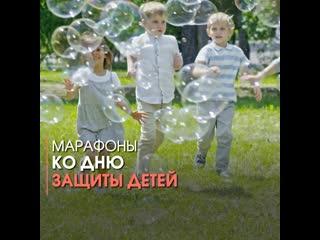 Марафоны ко Дню защиты детей