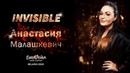 Invisible - Анастасия Малашкевич Eurovision Belarus 2020