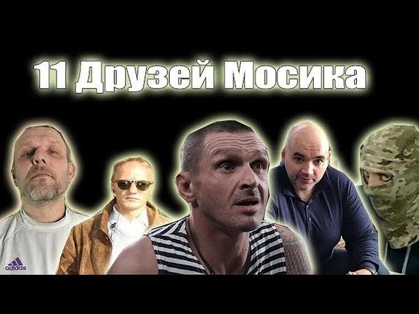 11 друзей Мосика Фильм Андрея Щадило