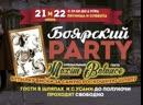 Боярский Party в Восток-Запад