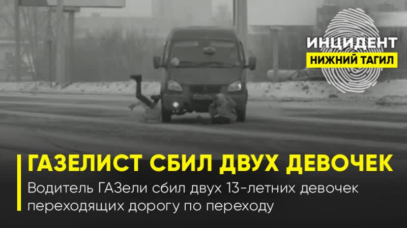 ГАЗелист сбил двух 13 летних девочек переходящих дорогу по переходу г Нижний Тагил