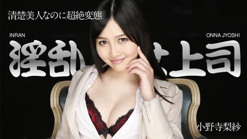 Японское порно Risa Onodera japanese porn All Sex, Office, Blow Job, Femdom, Cunnilingus,