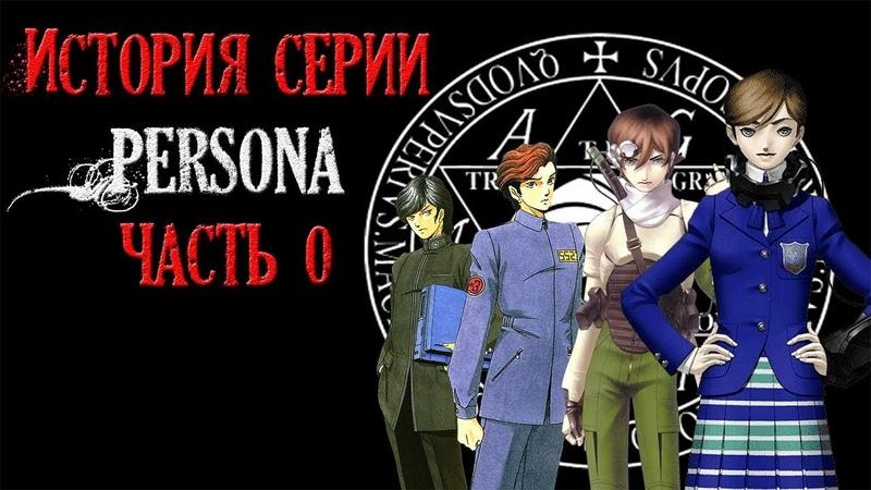История серии Persona. Часть 0. Megami Tensei I II, SMT I If...