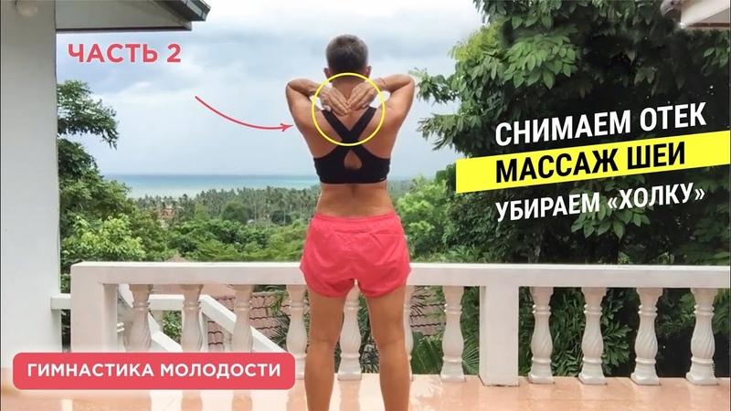 ГИМНАСТИКА МОЛОДОСТИ - ШЕЯ | Снимаем отек и убираем холку - Самомассаж шеи