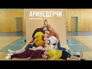 Юлианна Караулова - Ариведерчи (Премьера Клипа 2019)