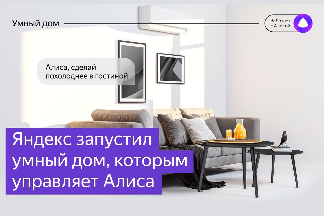 Умный дом от Яндекса