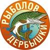 Рыболов Дербышки (Рыбалка Казань)