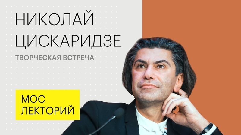 Николай Цискаридзе о профессии и необходимости творческого образования для детей. Лекция 2018