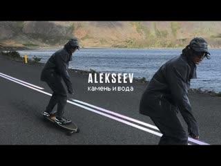 Премьера клипа! ALEKSEEV - Камень и Вода () Алексеев