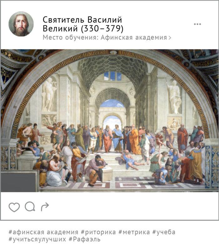 иллюстрация из книги «Как жили святые»